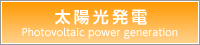 太陽光発電 Photovoltaic power generation